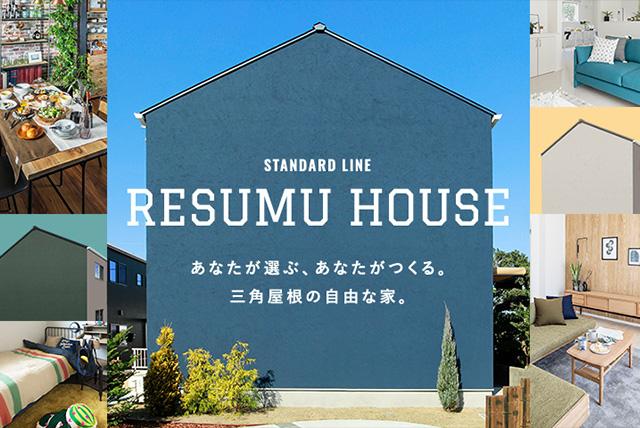 img_resumuhouse_release