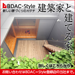 http://www.bdac.jp/style/